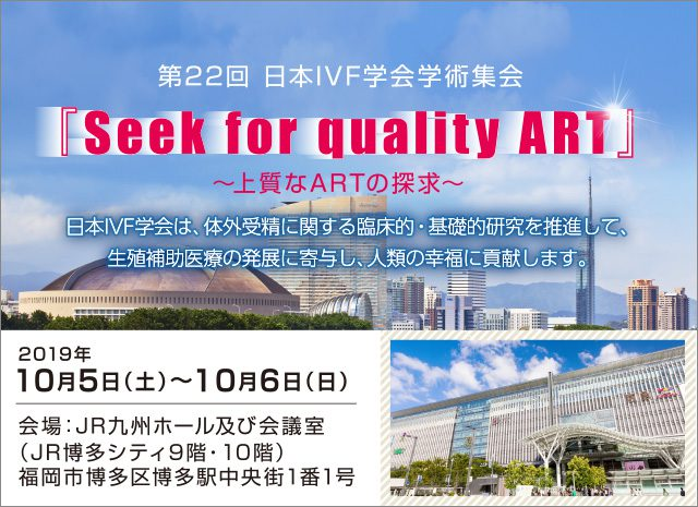 The 22nd  Annual Meeting of Japan Society of Assisted Reproduction, Preliminary announcement